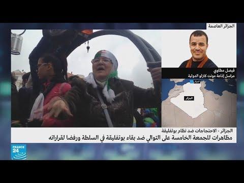 مراسل لفرانس24: -الجزائريون يرفضون تدويل الحراك الشعبي-  - نشر قبل 1 ساعة