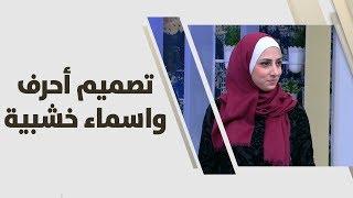 ذكريات السرخي - تصميم أحرف واسماء خشبية