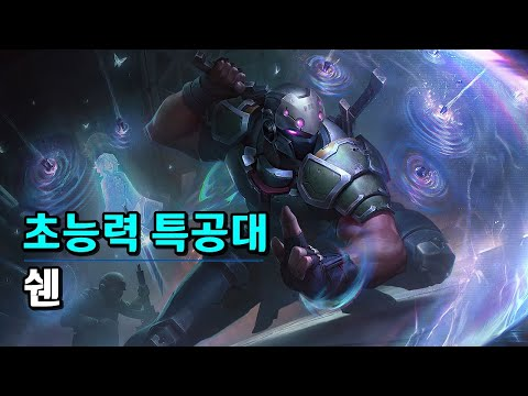 초능력특공대 쉔 (PsyOps Shen Skin Spotlight)