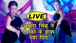 Akshra Singh का ऐसा डांस आपने जिंदगी में नहीं देखा होगा - अक्षरा ने दर्शको का होश उड़ा दिया
