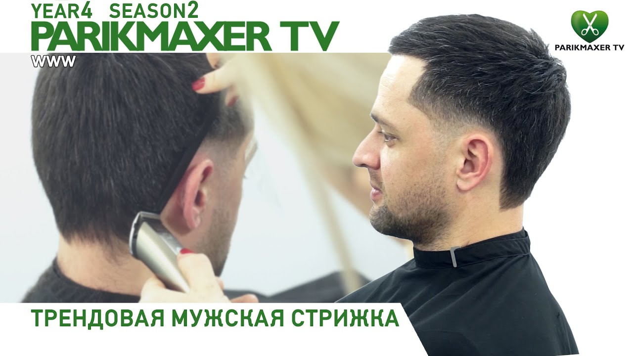 мастер класс мужских стрижек видео