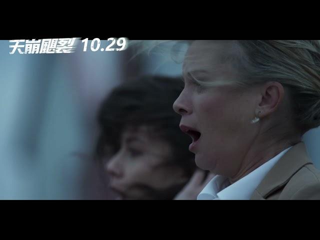 10/29《天崩颶裂 13 Minutes》 中文版正式預告
