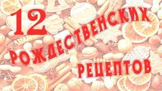 12 блюд к рождественскому столу