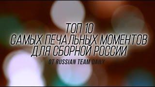 ТОП 10 Самых печальных моментов для сборной России