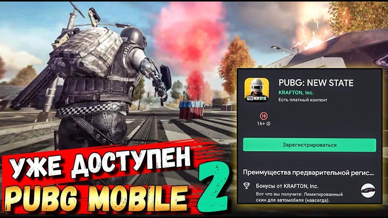 PUBG MOBILE 2 - НЕ ФЕЙК! СМОТРИМ ТРЕЙЛЕР НОВОГО МОБИЛЬНОГО ПАБГА. PUBG: NEW  STATE - YouTube