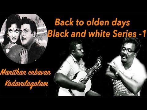 மனிதன்-என்பவன்-தெய்வமாகலாம்- -back-to-olden-days- -black-&-white-series--1- -manidhan-enbavan-hd