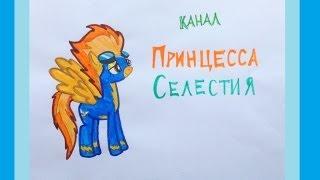 Как Нарисовать Пони SpitFire/СпитФаер(В этом видео я рисую пони СпитФаера ,она очень быстро летает и ещё она командир Вондерболтов. Надеюсь вам..., 2014-05-25T08:45:40.000Z)