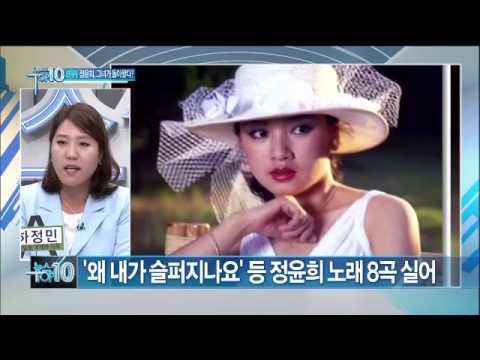 '한국 영화 대표미인' 정윤희, 그녀가 돌아왔�