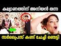 ചേച്ചിയുടെ കല്യാണത്തിന് അനിയൻ കൊടുത്ത സർപ്രൈസ് കണ്ട് ചേച്ചി ഞെട്ടി | Hot Story