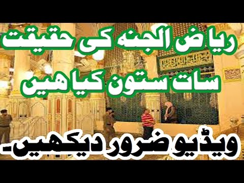 riaz ul jannah ki haqeeqat - saat satoon kya hain - Masjid E Nabvi PBUH roza e rasool inside story