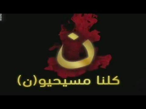 حملة دولية للتضامن مع مسيحيي العراق على تويتر