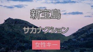 音源を利用される場合はこの動画へのリンクを貼ってください! #新宝島 ...