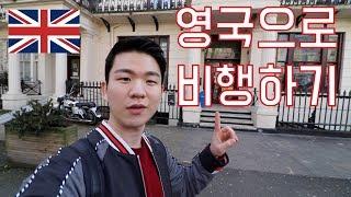 인천공항에서 비행기 타고 영국 런던으로! | 영국 Vlog