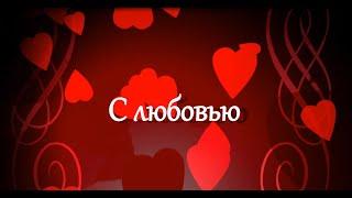 Оригинальное, необычное видео поздравление с Днем Всех Влюбленных, с 14 февраля! Заказать