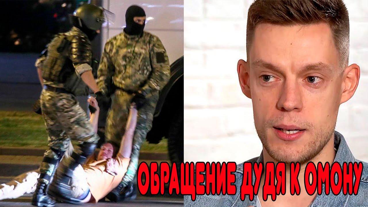 СРОЧНО! Обращение Юрия Дудя к белорусскому ОМОНу - последние новости