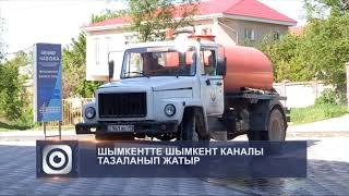 Қала орталығындағы каналдарды тазарту жұмыстары басталды