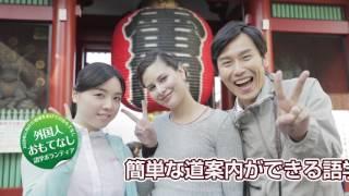 「外国人おもてなし語学ボランティア」育成事業について