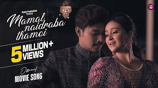 Mamal Naidraba Thamoi | Official Mamal Naidraba Thamoi Movie Song Release