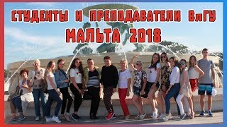 Студенты и преподаватели ВлГУ на Мальте