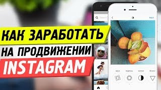 Как заработать в Instagram реальные деньги  новичку? Заработок на Инстаграм.