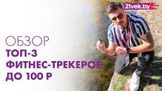Фото ТОП 3 фитнес трекеров 2019 года до 100 рублей