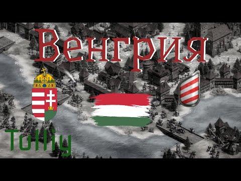 Вопрос: Как играть за готов в игре Age of Empires 2?