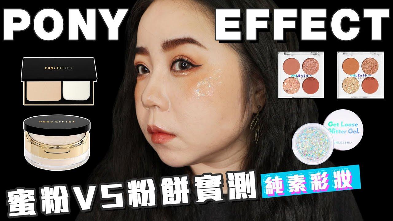 PONY EFFECT 2020新款烘培蜜粉和柔焦粉餅評比 UNLEASHIA 韓國 #全素彩妝 #純素彩妝 妝容分享|Chu Chu Bo Bo ‧ 啾啵