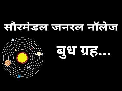 सौरमंडल जनरल नॉलेज - बुध ग्रह | Solar System General Knowledge - Mercury...