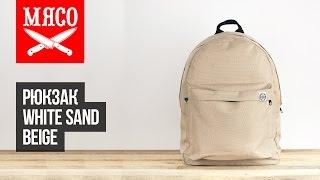 """Рюкзак White Sand - Beige. Обзор - Видео от магазин """"МЯСО"""""""
