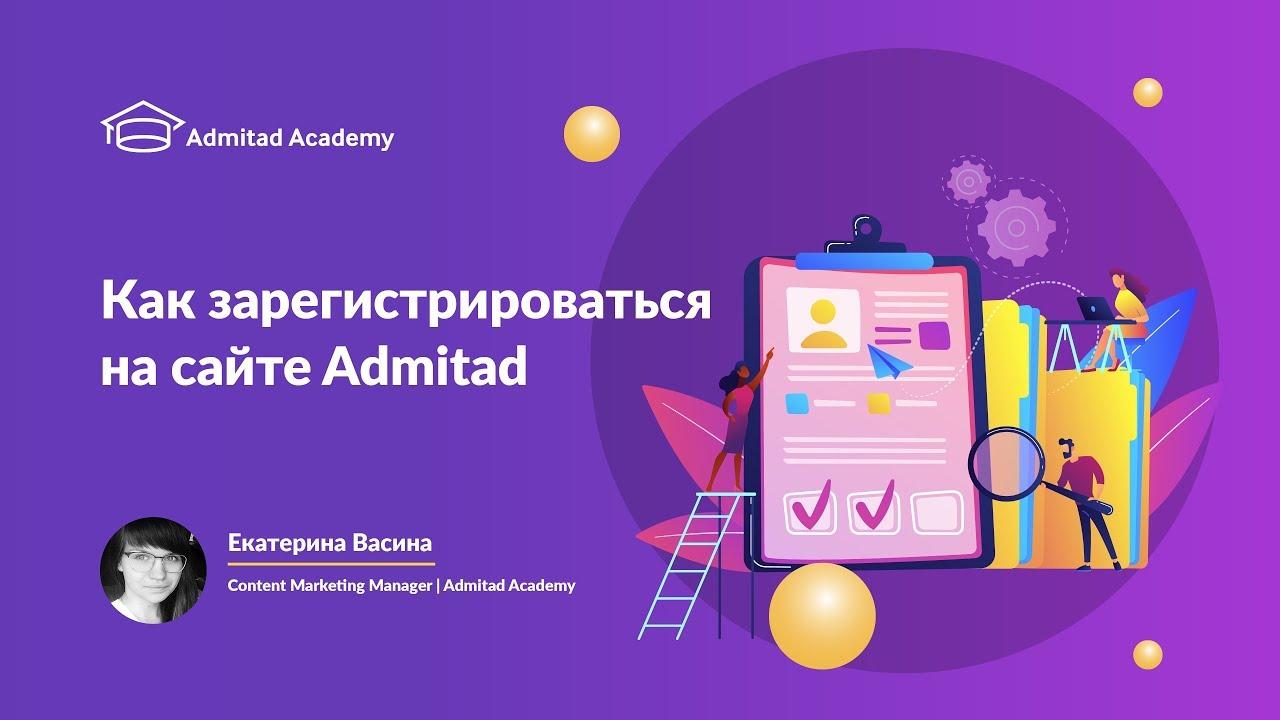 Заполнение регистрационной формы на сайте Admitad