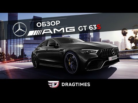 DT Test Drive — Mercedes-AMG GT63 S