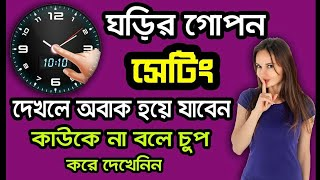 Clock Hidden Secret 🔥 Trick In Bangla || Tech MandariN