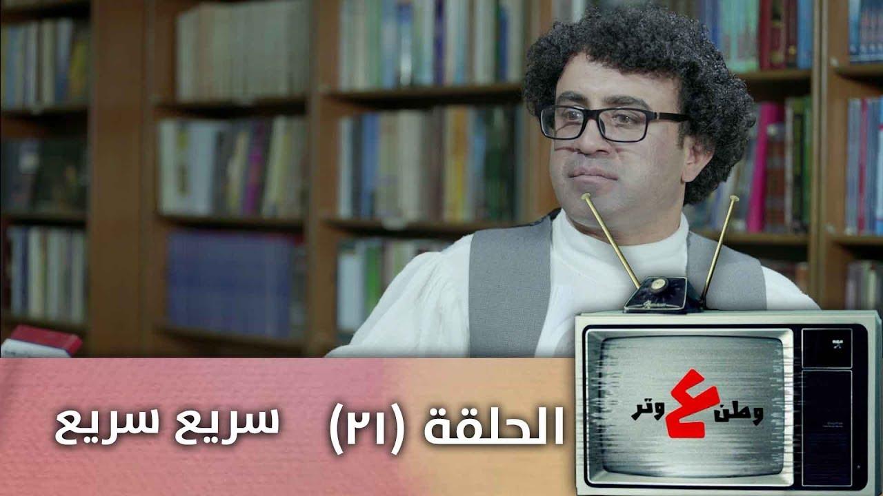 وطن ع وتر 2019-   سريع سريع   - الحلقة الحادية و العشرون  -21