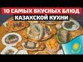 Самые Вкусные Блюда Казахской Кухни   Еда в Казахстане