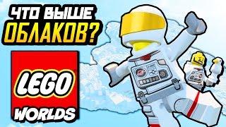 LEGO WORLDS ПРОХОЖДЕНИЕ - БЕСКОНЕЧНАЯ ЛЕСТНИЦА В НЕБО! ЧТО НА САМОЙ ВЕРШИНЕ ЛЕГО МИРА?