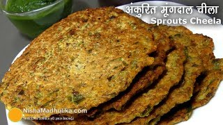 Sprouts chilla recipe ред рдЕрдВрдХреБрд░рд┐рдд рдореВрдВрдЧ рджрд╛рд▓ рдХрд╛ рдЪреАрд▓рд╛ ред  Nutritious sprouts Cheela Recipe With Palak