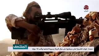 صعدة : قوات الشرعية تعلن سيطرتها على جبال الربعة بمديرية الحشوة وتأسر 12 حوثيا