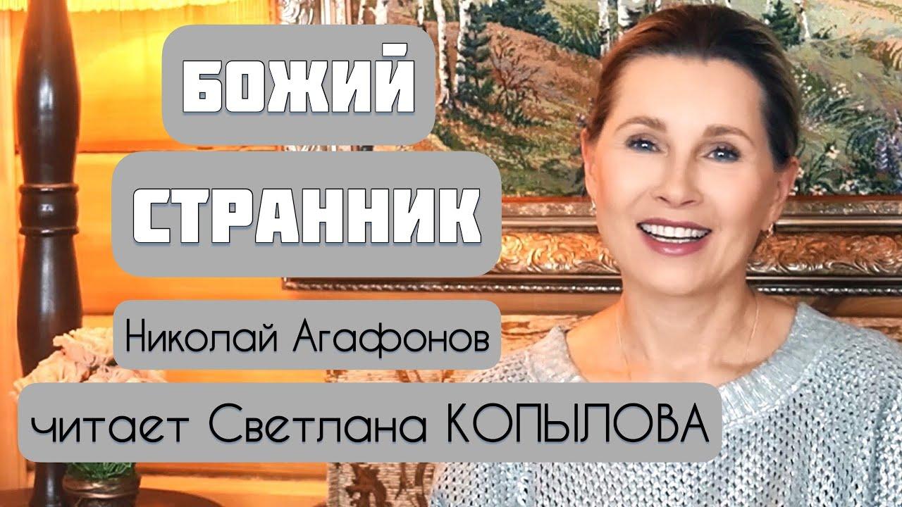 «БОЖИЙ СТРАННИК» Автор - протоиерей Николай Агафонов, читает Светлана Копылова