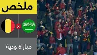 ملخص مباراة السعودية وبلجيكا الودية 4-0