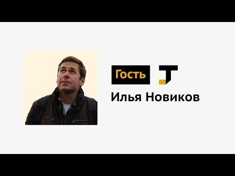 Гость TJ: Илья Новиков