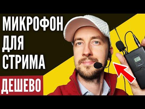 Беспроводной Usb микрофон для стримов, подкастов, блогов. Микрофон Fifine K031b