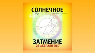 СОЛНЕЧНОЕ ЗАТМЕНИЕ 26 февраля 2017/ СОВЕТЫ И РЕКОМЕНДАЦИИ от Olga