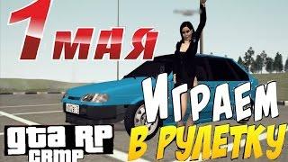 Крупная обнова в GTA Roleplay CRMP + Рулетка на 1 мая
