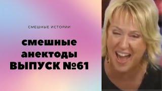 АНЕКДОТЫ Выпуск 61 юмор фм