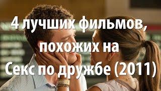 4 лучших фильма, похожих на Секс по дружбе (2011)