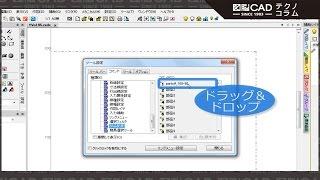 図脳CADテクノコラム No.95(2DCAD) 『メカニカルキット』があれば、部品をカンタンに配置可能!