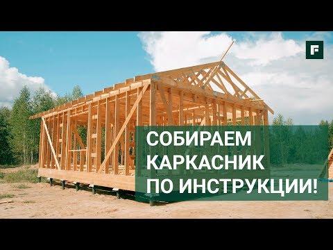 видео: Маленький, зато свой: сборка каркасного домокомплекта // forumhouse