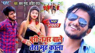 #VIDEO - बुरी नजर वाले तेरा मुंह काला I #Samar Gupta,Kavita Yadav I 2020 Bhojpuri Superhit Song
