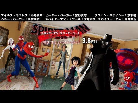 映画『スパイダーマン:スパイダーバース』本編映像<スパイダーマンは1人じゃない編>(3/8全国公開)