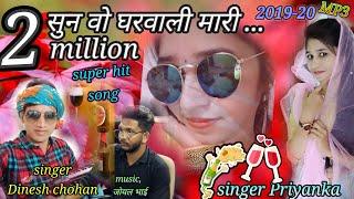 सुन वो  घरवाली म्हारी दारू 🍾🍾🍾🍾🍾ने  बोटल लाई दीदेवो Singer Priyanka Muzalda and Dinesh chouhan